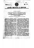 Патент 37799 Машина для декортикации стеблей лубовых растений