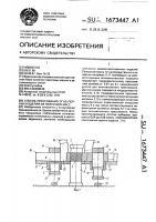 Патент 1673447 Способ прессования огнеупорных изделий из полусухих масс