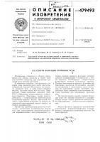 Патент 479493 Способ флотации хромовой руды
