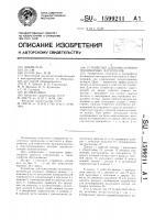 Патент 1599211 Устройство для измельчения полимерных материалов