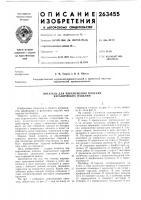 Патент 263455 Питатель для перемещения плоских керамических изделий