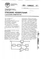 Патент 1506557 Устройство подавления синусоидальной помехи
