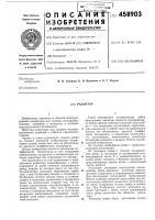 Патент 458903 Радиатор