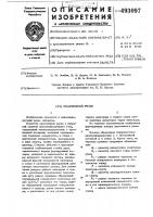 Патент 493097 Плазменный резак
