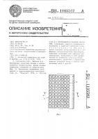 Патент 1105542 Противофильтрационное покрытие