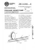 Патент 1111920 Устройство для считывания информации с колеса транспортного средства