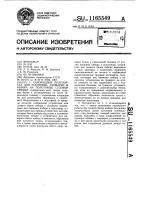 Патент 1165549 Самоходный полупортал для установки,приварки и набора на полотнище судовой секции