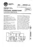 Патент 1603530 Выходной каскад передатчика с защитой от перегрузки