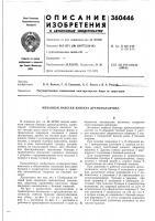 Патент 360446 Патент ссср  360446