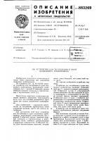 Патент 883269 Устройство для заглубления в грунт подводного трубопровода