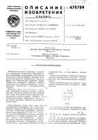 Патент 475789 Смазочная композиция