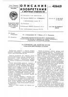 Патент 426621 Устройство для подрезки кустов сельскохозяйственных культур