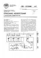 Патент 1572896 Устройство для передачи сигналов автоматической локомотивной сигнализации