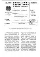 Патент 823198 Нагрузочное устройство стенда для испы-тания тормозов транспортного средства