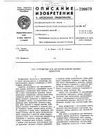 Патент 726673 Устройство для автоматического вызова абонентов