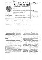 Патент 775510 Впрыскивающий парохладитель