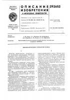 Патент 292652 Пневматический сепаратор семян