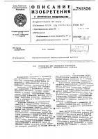 Патент 781856 Устройство для считывания информации с профильного металлического носителя