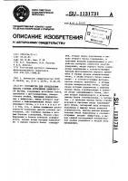 Патент 1131731 Устройство для определения высоты головки автосцепки движущегося вагона