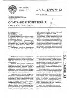 Патент 1749979 Главный полюс электрической машины постоянного тока