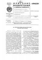 Патент 694339 Поточная линия для изготовления сварных конструкций