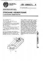 Патент 1068571 Устройство для крепления дна водоемов крупногабаритными железобетонными элементами