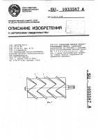 Патент 1033587 Трепальный барабан лубообрабатывающей машины