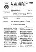 Патент 949574 Способ вибросейсмической разведки