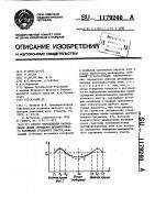 Патент 1179240 Способ определения направления линии скрещения дизъюнктивного нарушения угольного пласта