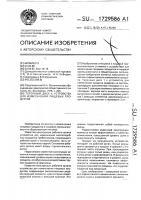 Патент 1729586 Терочный диск к устройству для измельчения пищевых продуктов