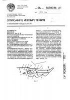 Патент 1650036 Уравновешенная ветрорешетная очистка зерноуборочного комбайна