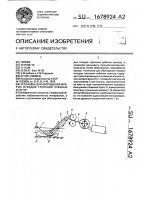 Патент 1678924 Установка для обогащения мокрых отходов трепания лубяных культур
