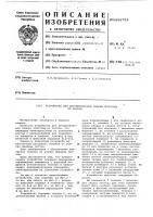 Патент 606706 Устройство для автоматической сварки полотнищ из листов