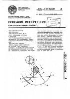 Патент 1048300 Устройство для контроля отклонения профиля деталей от круглости