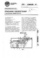 Патент 1293429 Поворотное устройство