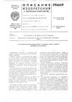 Патент 296669 Механизм двухскоростного пре^вода вала отбора мощности трактора