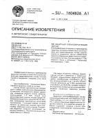 Патент 1604826 Защитный пленкообразующий состав