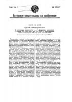 Патент 27357 Круглая хлебопекарная печь