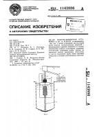 Патент 1143886 Вакуум-эрлифтная установка