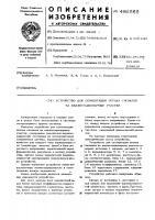 Патент 485565 Устройство для сегментации потока сигналов на квазистационарные участки