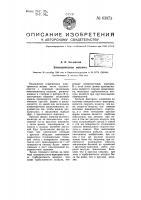 Патент 63873 Электрическая машина