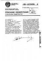 Патент 1070496 Способ вибросейсмической разведки