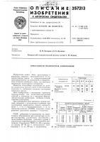 Патент 357213 Огнестойкая полимерная композиция