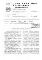 Патент 366138 Всесоюзная