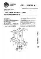 Патент 1561843 Дисковое почвообрабатывающее орудие