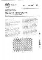 Патент 1516567 Гидротехнический защитный ковер