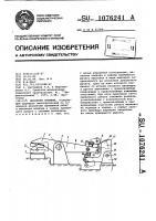 Патент 1076241 Механизм прижима