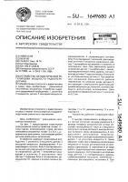 Патент 1649680 Устройство автоматической регулировки мощности радиопередатчика