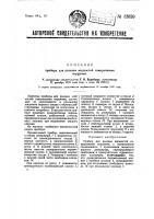 Патент 33820 Прибор для разлива жидкостей отмеренными порциями