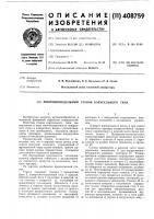 Патент ссср  408759